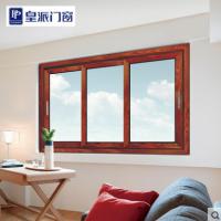 皇派门窗 英伦格调推拉窗 高端铝合金门隔音隔水封阳台落地窗户