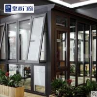 皇派门窗别墅阳光房定制断桥铝合金封阳台遮阳棚露台隔音玻璃花房