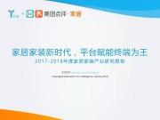 2017-2018年中国家居家装产业报告