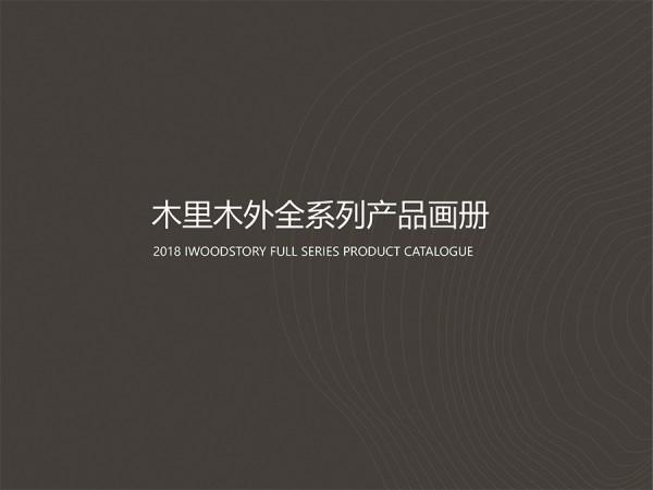 木里木外全系列产品手册(2018)