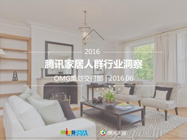 腾讯家居人群行业洞察(2016)
