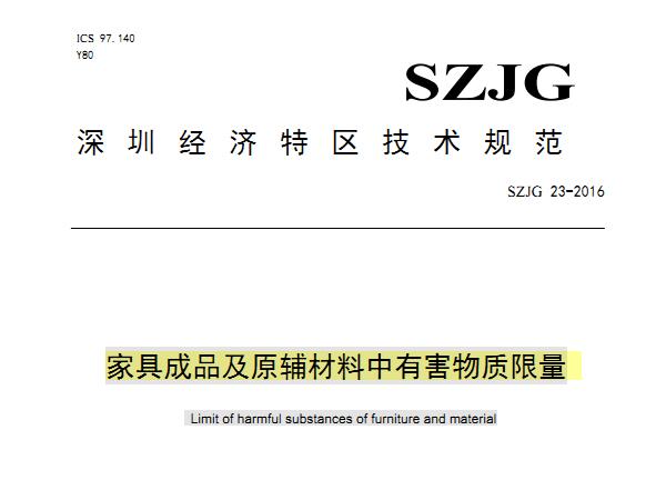 SZJG 23-2016 深圳家具成品及原辅材料中有害物质限量规范