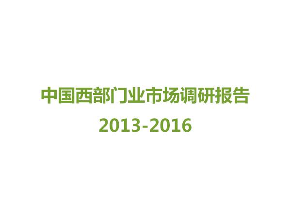 中国西部门业市场调研报告(2013-2016)