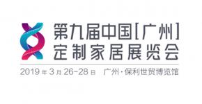 2019年第九届中国(广州)定制家居展览会