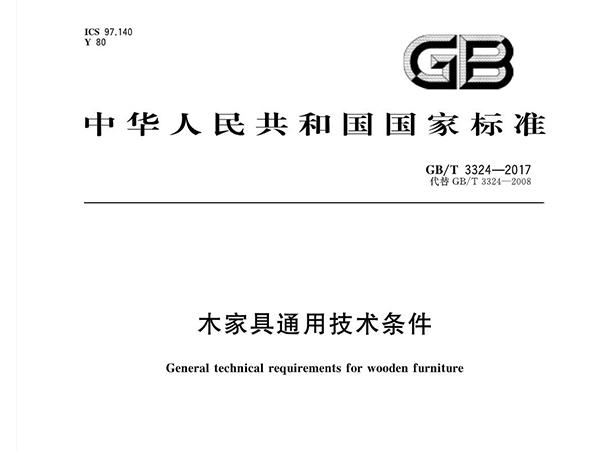 GB/T 3324-2017木家具通用技术条件