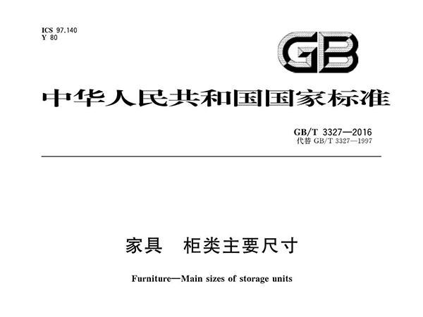 GB/T 3327-2016 家具 柜类主要尺寸