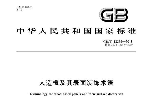 GB/T 18259-2018 人造板及其表面装饰术语
