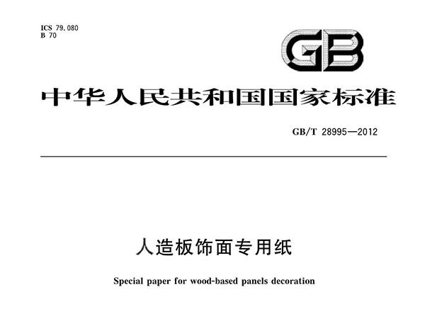 GB/T 28995-2012 人造板饰面专用纸