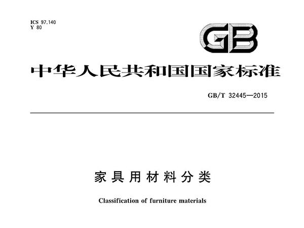 GB/T 32445-2015 家具用材料分类