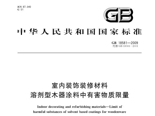 GB 18581-2009 室内装饰装修材料溶剂型木器涂料中有害物质限量