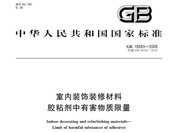 GB 18583-2008 室内装饰装修材料胶粘剂中有害物质限量