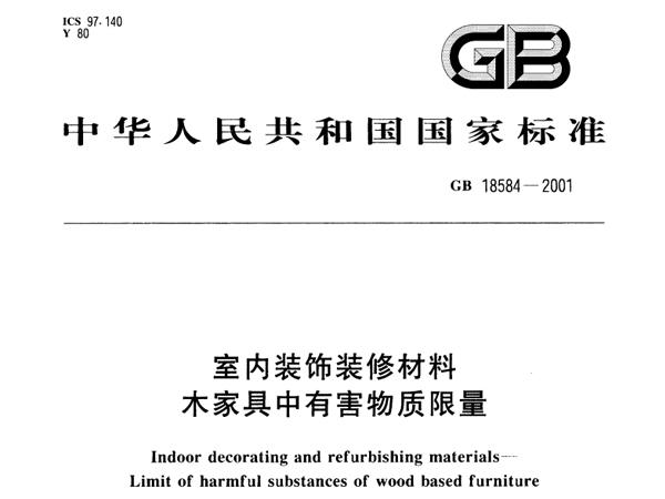 GB 18584-2001 室内装饰装修材料木家具中有害物质限量