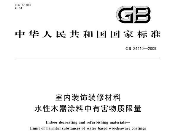 GB 24410-2009 室内装饰装修材料水性木器涂料中有害物质限量