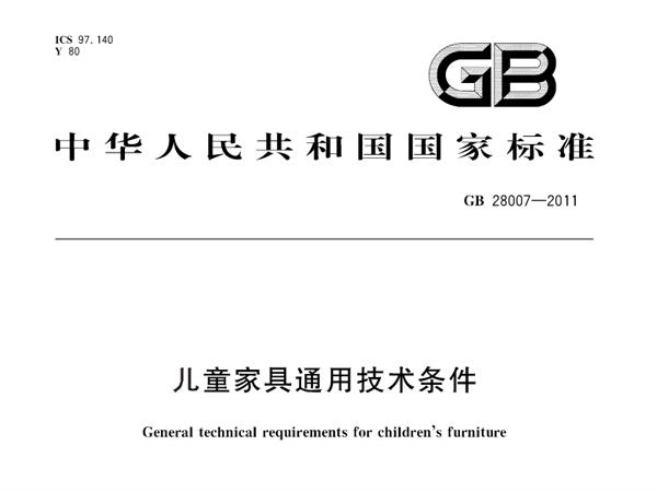 GB 28007-2011 儿童家具通用技术条件