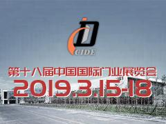 2019北京门展