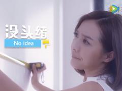 2016年全新索菲亚全屋定制宣传片 超清(720P) (185播放)