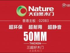 大自然木门广告片15s 超清(720P) (0播放)