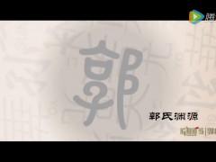 郭氏木门宣传片 超清(720P) (1播放)
