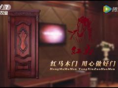 红马木门CCTV-7 央视投放宣传片 超清(720P) (0播放)