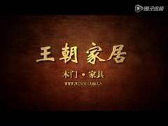 王朝木门宣传片 高清(480P) (0播放)