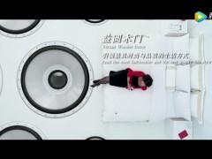 益圆木门宣传片 超清(720P) (55播放)