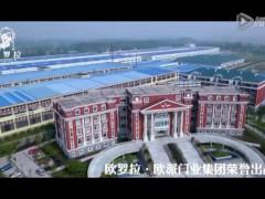 欧罗拉木门~欧派门业集团宣传视频 高清(480P) (1播放)