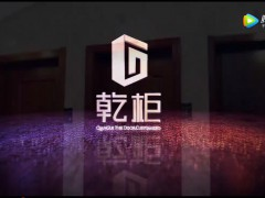 乾柜宣传片,木门招商 超清(720P) (0播放)