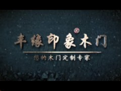 四川丰缘印象木门 企业形象宣传片 超清(720P) (0播放)