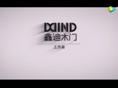 鑫迪木门企业宣传片 (2播放)