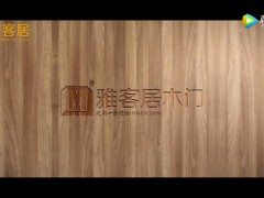 雅客居木门宣传片,武汉木门厂 超清(720P) (39播放)