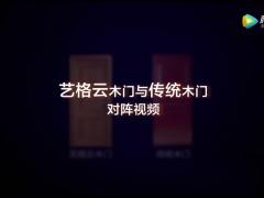 艺格云·云木门宣传片 超清(720P) (1播放)