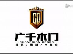 中国木门十大品牌广千木业企业宣传 超清(720P) (88播放)