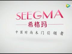 走进木门十大品牌希格玛智慧工厂 超清(720P) (148播放)