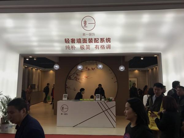 素一_2018北京门展展位实拍 (14)