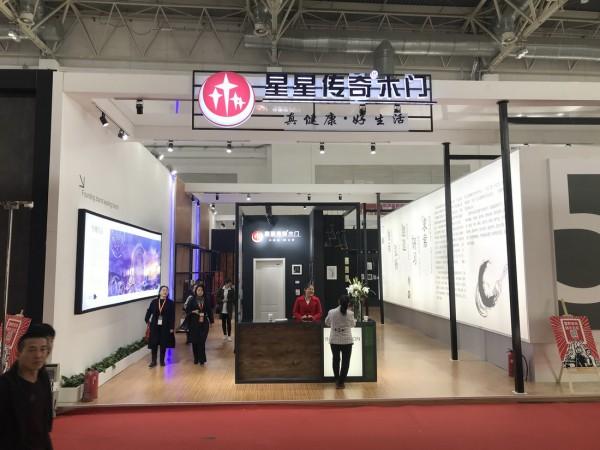 星星木门_2018北京门展展位实拍 (10)