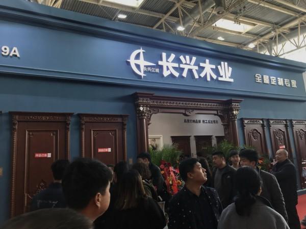 长兴木业_2018北京门展展位实拍 (9)