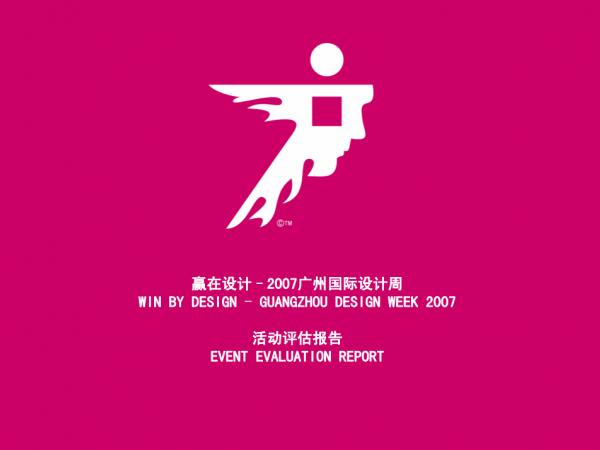 2007广州设计周展会评估报告