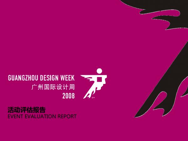 2008广州设计周展会评估报告