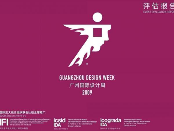 2009广州设计周展会评估报告
