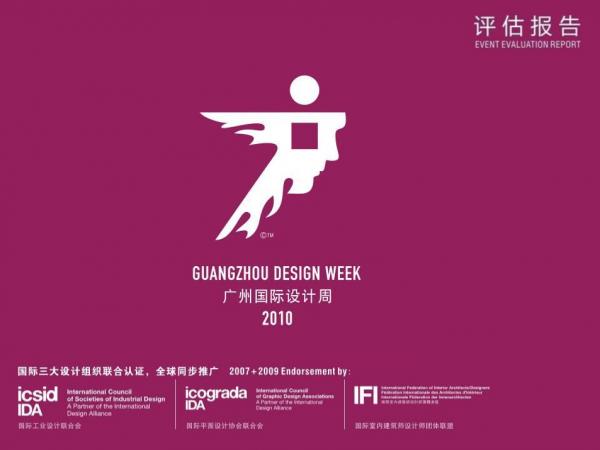 2010广州设计周展会评估报告