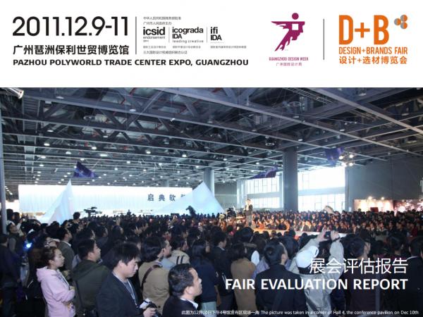 2011广州设计周展会评估报告