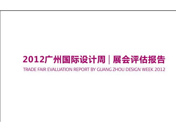 2012广州设计周展会评估报告