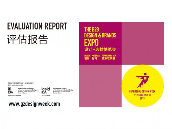 2013广州设计周展会评估报告