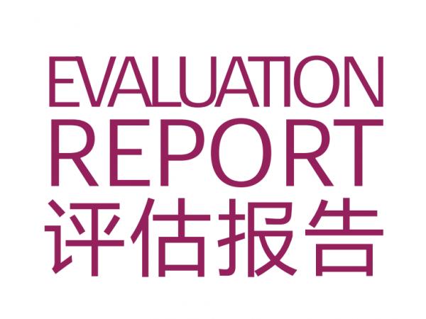 2014广州设计周展会评估报告