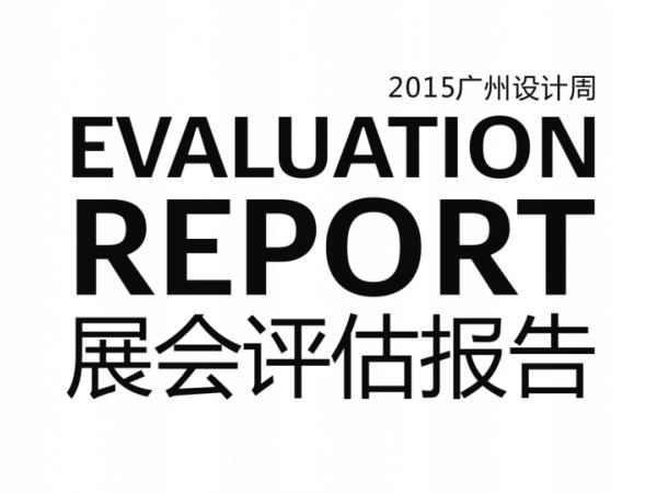 2015广州设计周展会评估报告
