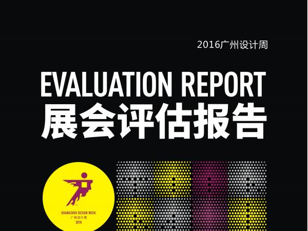 2016广州设计周展会评估报告