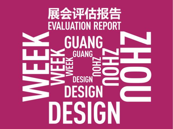 2017广州设计周展会评估报告