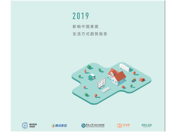 2019中国家居生活方式趋势报告-腾讯家居-2018.11-82页