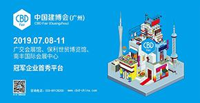 2019年中国建博会(广州)