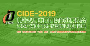 2019第十八届中国国际门业展览会
